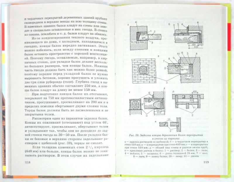 Иллюстрация 1 из 8 для Деревянные дома, бани. Современное строительство | Лабиринт - книги. Источник: Лабиринт