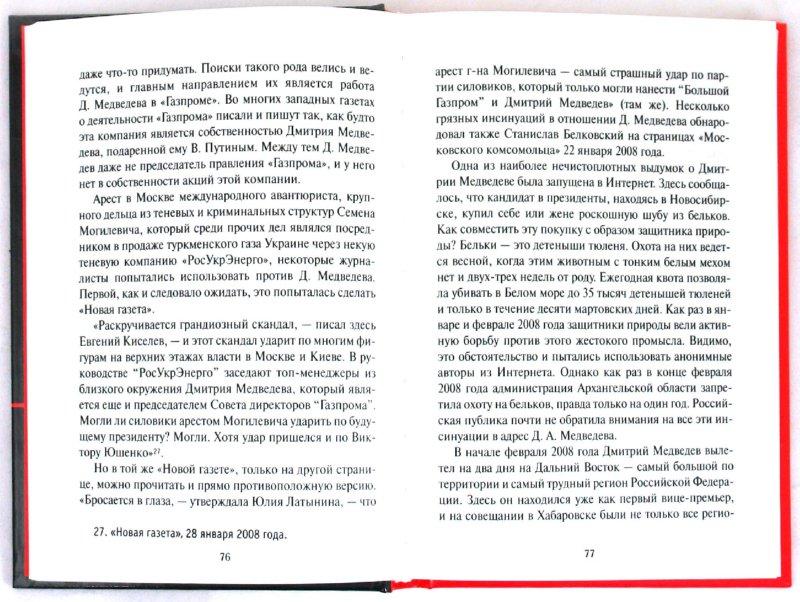 Иллюстрация 1 из 27 для Дмитрий Медведев: двойная прочность власти - Рой Медведев | Лабиринт - книги. Источник: Лабиринт