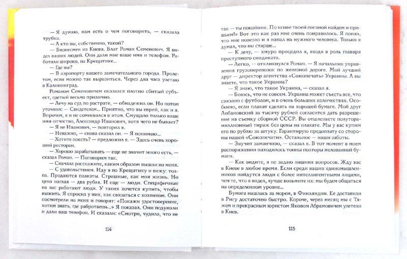Иллюстрация 1 из 3 для На седьмой день - Александр Этман | Лабиринт - книги. Источник: Лабиринт