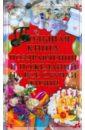Кузнецов Игорь Николаевич Большая книга поздравлений и пожеланий на все случаи жизни