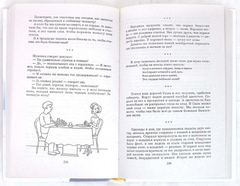 Иллюстрация 1 из 12 для Свадьба по всем правилам и на любой вкус | Лабиринт - книги. Источник: Лабиринт