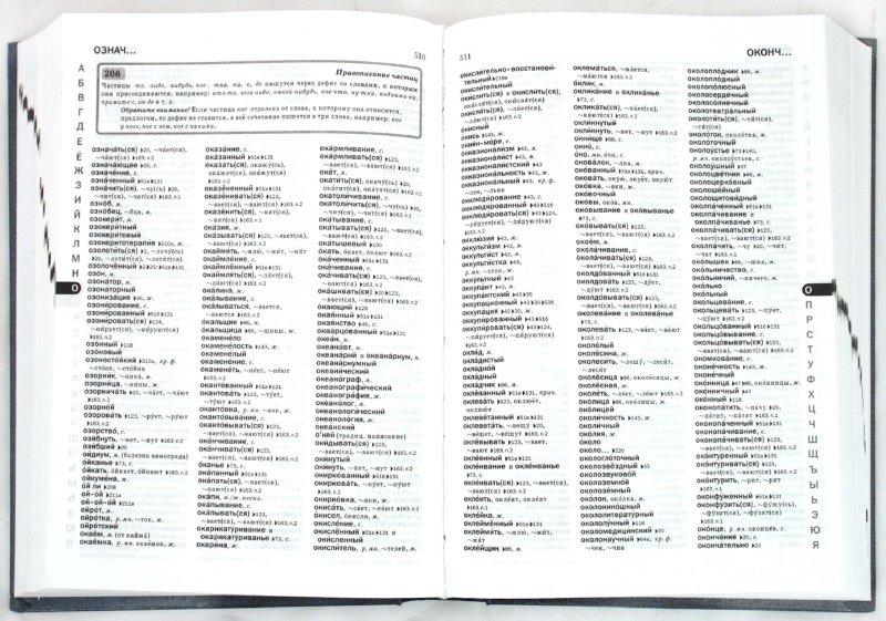Иллюстрация 1 из 5 для Орфографический словарь русского языка. Около 130000 слов - Николай Соловьев | Лабиринт - книги. Источник: Лабиринт