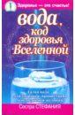 Сестра Стефания Вода, код здоровья Вселенной. Талая вода - для здоровья, процветания и исполнения желаний цены