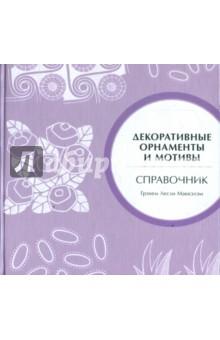 Декоративные орнаменты и мотивы. Справочник книга мастеров