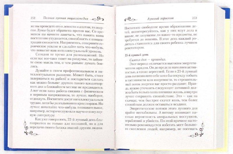 Иллюстрация 1 из 26 для Полная лунная энциклопедия | Лабиринт - книги. Источник: Лабиринт