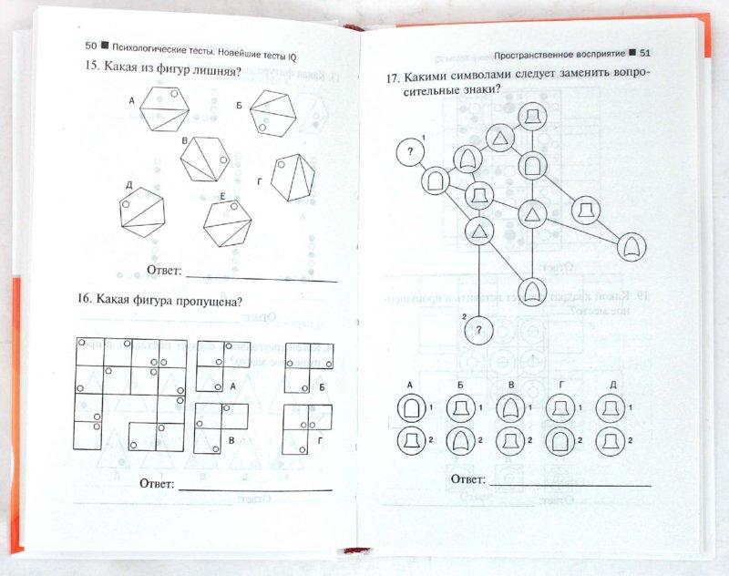 Иллюстрация 1 из 15 для Психологические тесты: Новейшие тесты IQ - Филип Картер   Лабиринт - книги. Источник: Лабиринт