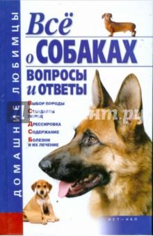 Все о собаках. Вопросы и ответы г челябинск отдам в хорошие руки собаку породы алабай