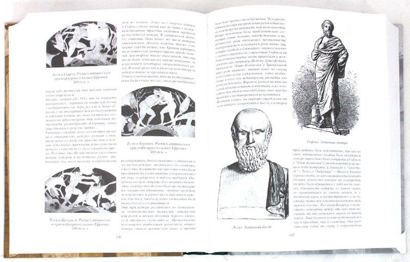 Иллюстрация 1 из 8 для История Древней Греции - Владимир Сергеев | Лабиринт - книги. Источник: Лабиринт