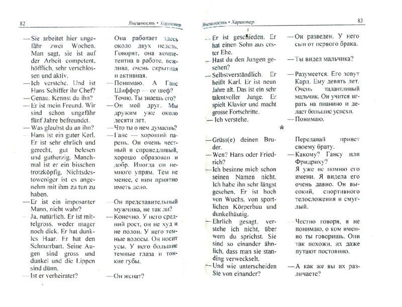 Иллюстрация 1 из 11 для Разговорный немецкий. Фразы и диалоги для повседневного общения. Начальный уровень - Олег Кун | Лабиринт - книги. Источник: Лабиринт