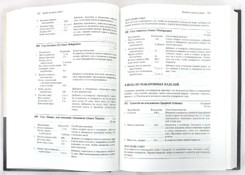 Иллюстрация 1 из 15 для Кулинария для профессионалов - Кракнел, Кауфман | Лабиринт - книги. Источник: Лабиринт