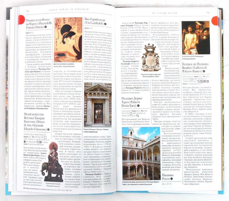 Иллюстрация 1 из 18 для Итальянская Ривьера: Путеводитель | Лабиринт - книги. Источник: Лабиринт