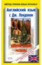 Лондон Джек Английский язык с Дж.Лондоном Золотой каньон. Рассказы