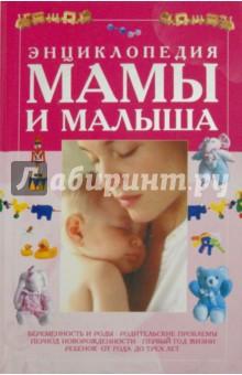 Энциклопедия мамы и малыша