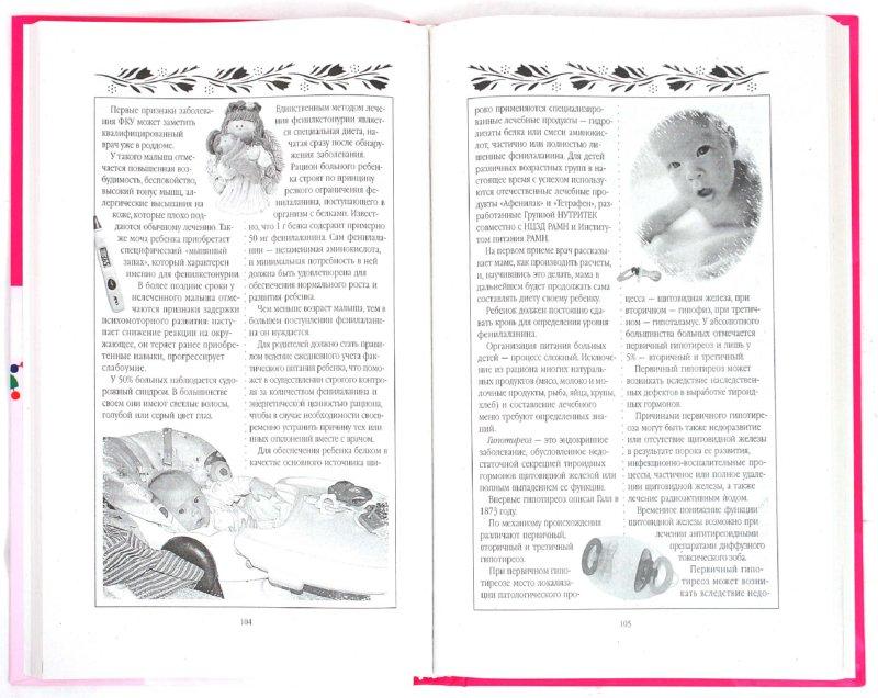 Иллюстрация 1 из 13 для Энциклопедия мамы и малыша - Татьяна Колкова | Лабиринт - книги. Источник: Лабиринт