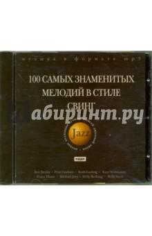 100 самых знаменитых мелодий в стиле Свинг (CDmp3)