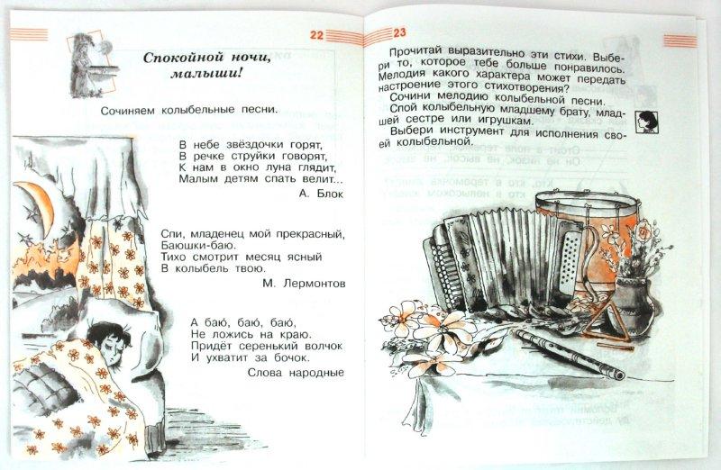 Иллюстрация 1 из 32 для Музыка. 1 класс. Рабочая тетрадь. ФГОС - Критская, Сергеева, Шмагина | Лабиринт - книги. Источник: Лабиринт