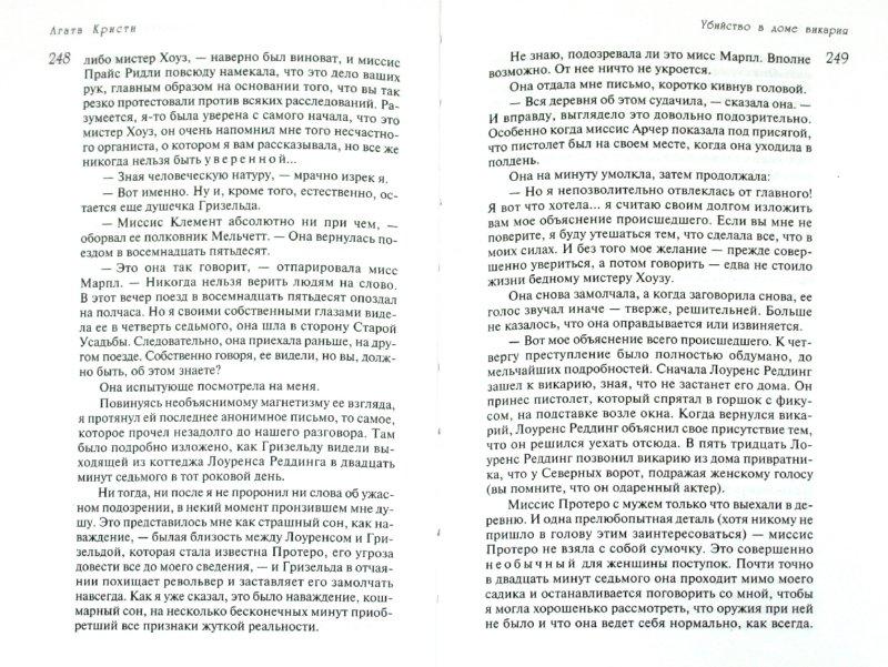 Иллюстрация 1 из 17 для Убийство в доме викария - Агата Кристи   Лабиринт - книги. Источник: Лабиринт