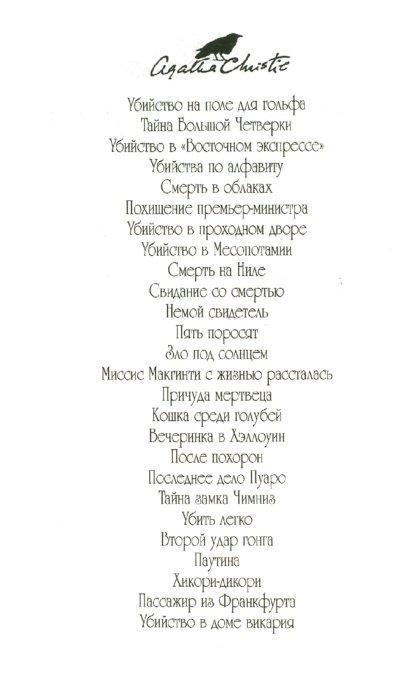 Иллюстрация 2 из 15 для Убийство в доме викария - Агата Кристи | Лабиринт - книги. Источник: Лабиринт