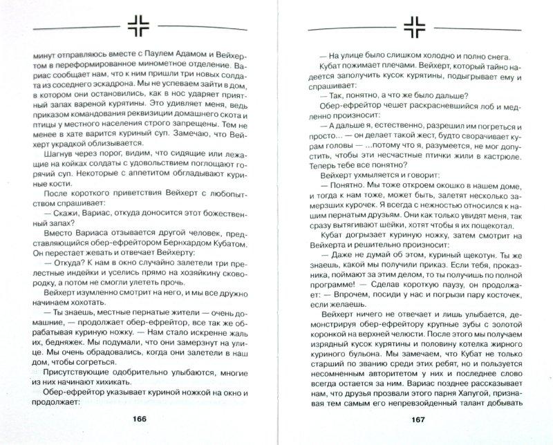 Иллюстрация 1 из 22 для Кроваво-красный снег. Записки пулеметчика Вермахта - Ганс Киншерманн | Лабиринт - книги. Источник: Лабиринт