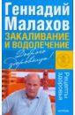 Закаливание и водолечение, Малахов Геннадий Петрович