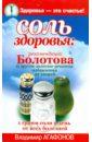 Соль здоровья: Рекомендации Болотова и другие золотые рецепты избавления от хворей, Агафонов Владимир Васильевич