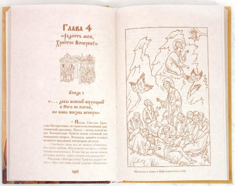 Иллюстрация 1 из 9 для Корабль спасения - Архиепископ, Старооскольский, Городова | Лабиринт - книги. Источник: Лабиринт