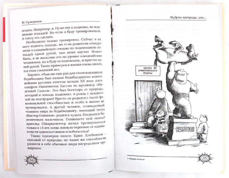 Иллюстрация 1 из 9 для Мудрая матрица, или Эффективное управление собственной жизнью - Максим Сумароков | Лабиринт - книги. Источник: Лабиринт