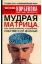 Сумароков Максим Мудрая матрица, или Эффективное управление собственной жизнью