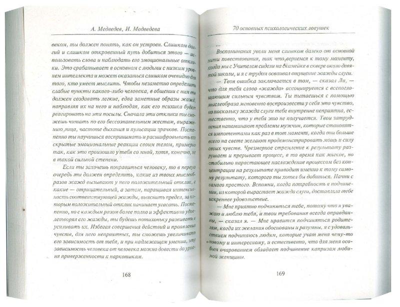 Иллюстрация 1 из 4 для 70 основных психологических ловушек и способы избежать их - Медведев, Медведева | Лабиринт - книги. Источник: Лабиринт