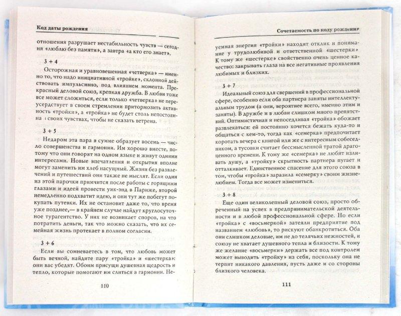 Иллюстрация 1 из 3 для Нумерология: Ключ к пониманию прошлого, настоящего и будущего - Диана Хорсанд-Мавроматис | Лабиринт - книги. Источник: Лабиринт