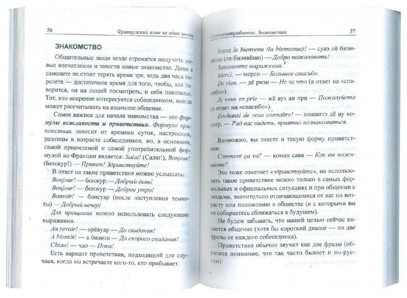 Иллюстрация 1 из 5 для Французский язык за один месяц | Лабиринт - книги. Источник: Лабиринт