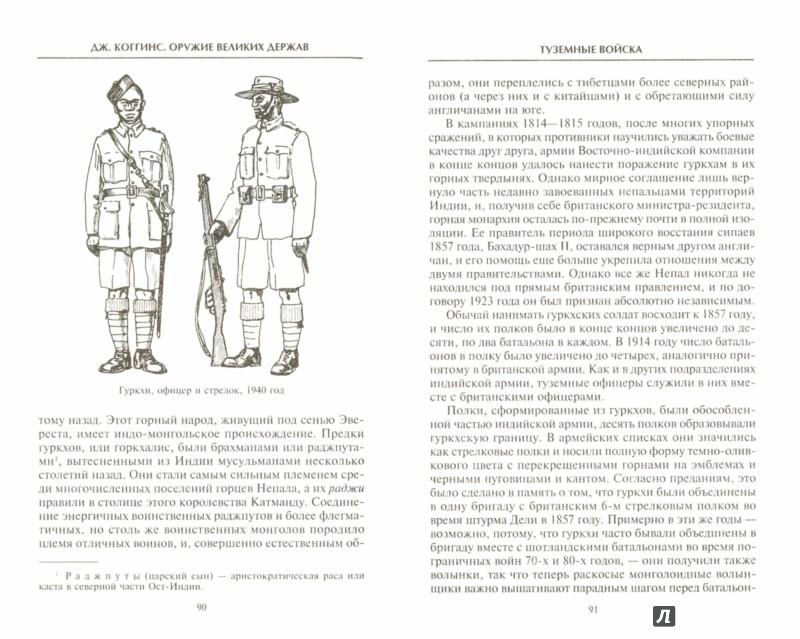 Иллюстрация 1 из 24 для Оружие великих держав. От копья до атомной бомбы - Джек Коггинс | Лабиринт - книги. Источник: Лабиринт