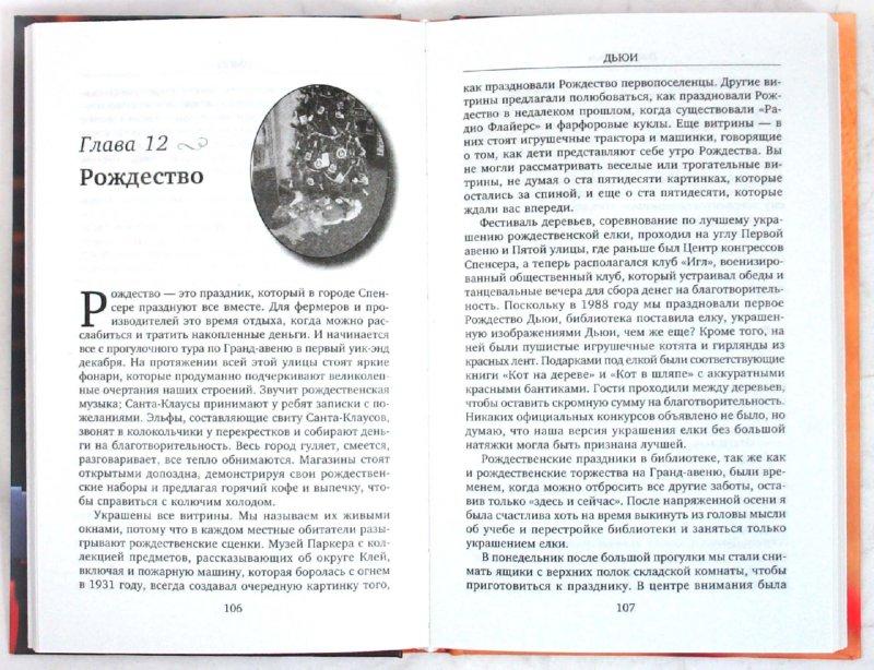 Иллюстрация 1 из 17 для Дьюи. Кот из библиотеки, который потряс весь мир - Вики Майрон | Лабиринт - книги. Источник: Лабиринт