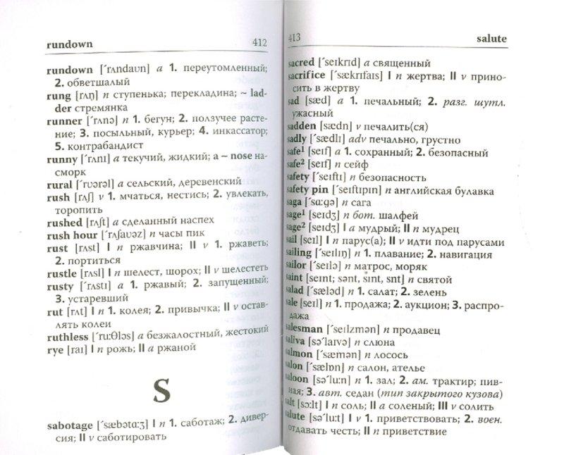Иллюстрация 1 из 11 для Современный англо-русский, русско-английский словарь | Лабиринт - книги. Источник: Лабиринт