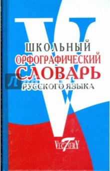 Школьный орфографический словарь от Лабиринт