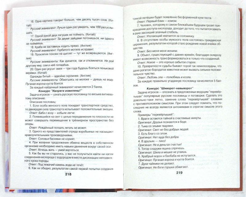 Иллюстрация 1 из 30 для Праздники для старшеклассников. 9-11 классы - В. Лещинская | Лабиринт - книги. Источник: Лабиринт