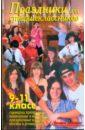 Лещинская В. В. Праздники для старшеклассников. 9-11 классы в в лещинская большая книга праздников и поздравлений