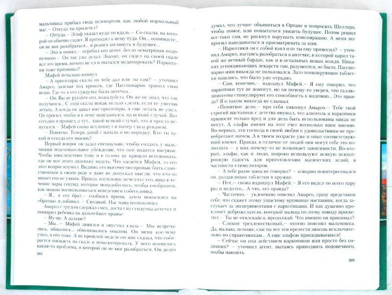 Иллюстрация 1 из 11 для Хроники странного королевства. Взгляд в грядущее: Поспорить с судьбой; Люди и призраки - Оксана Панкеева | Лабиринт - книги. Источник: Лабиринт
