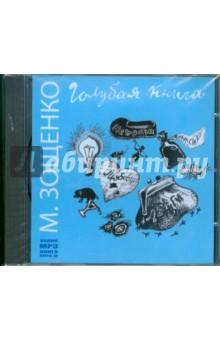 Голубая книга (CDmp3) красавица и чудовище dvd книга