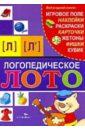 Галанов Александр Сергеевич Логопедическое лото: Звуки [Л] и [Ль] цена