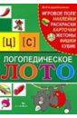 Галанов Александр Сергеевич Логопедическое лото: Звуки [Ц] и [С] цена