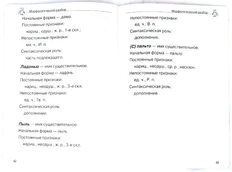 Иллюстрация 1 из 20 для Дружок. Все виды разбора по русскому языку. 1-4 классы | Лабиринт - книги. Источник: Лабиринт