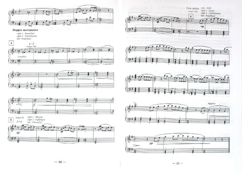 Иллюстрация 1 из 11 для Универсальный синтезатор. От фолька до саундтрека - Наиля Алпарова | Лабиринт - книги. Источник: Лабиринт