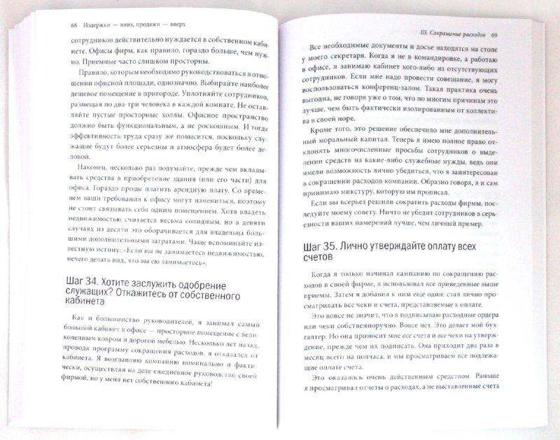 Иллюстрация 1 из 10 для Издержки-вниз, продажи-вверх. 78 проверенных способов увеличить вашу прибыль - Боб Файфер | Лабиринт - книги. Источник: Лабиринт