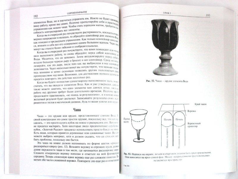 Иллюстрация 1 из 14 для Современная магия. Одиннадцать уроков по высшим магическим наукам - Дональд Крэйг | Лабиринт - книги. Источник: Лабиринт