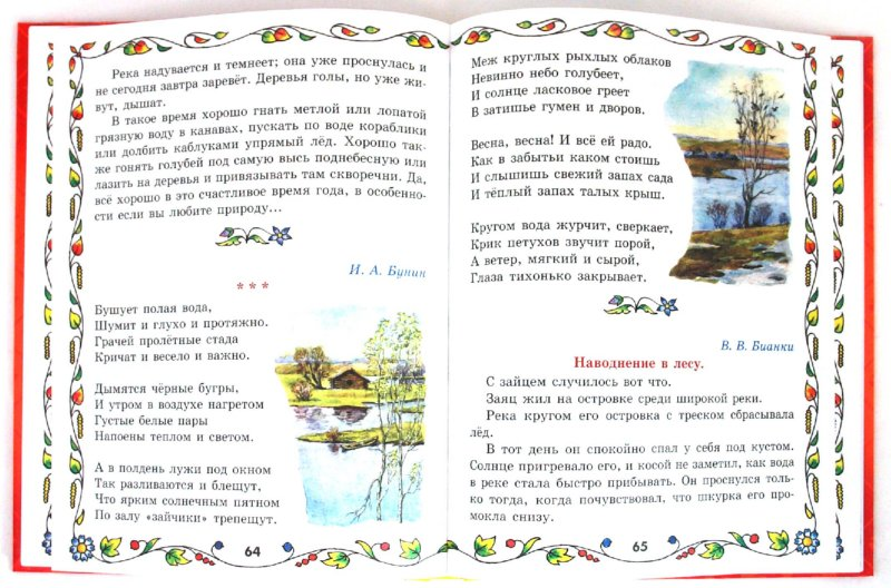 Иллюстрация 1 из 6 для Хрестоматия по внеклассному чтению. Все темы школьной программы. 3 класс - Владимир Занков | Лабиринт - книги. Источник: Лабиринт