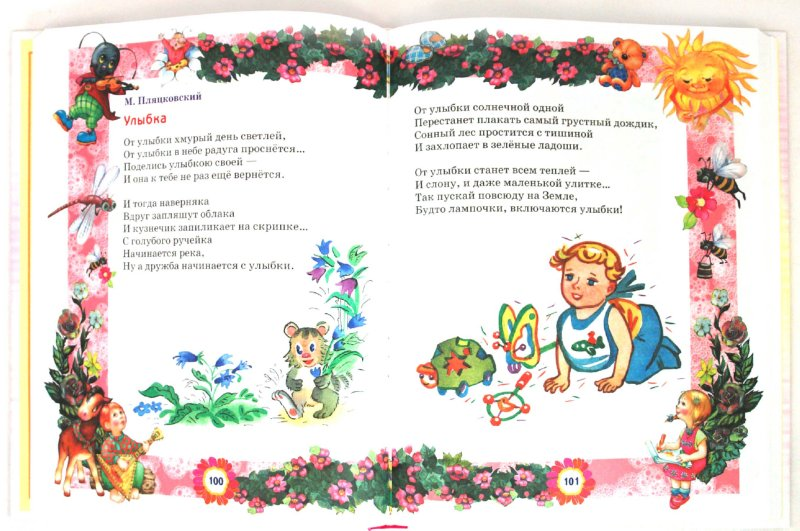 Иллюстрация 1 из 43 для Лучшие произведения для детей. 1 - 2 года | Лабиринт - книги. Источник: Лабиринт