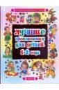 Лучшие произведения для детей. 1 - 2 года