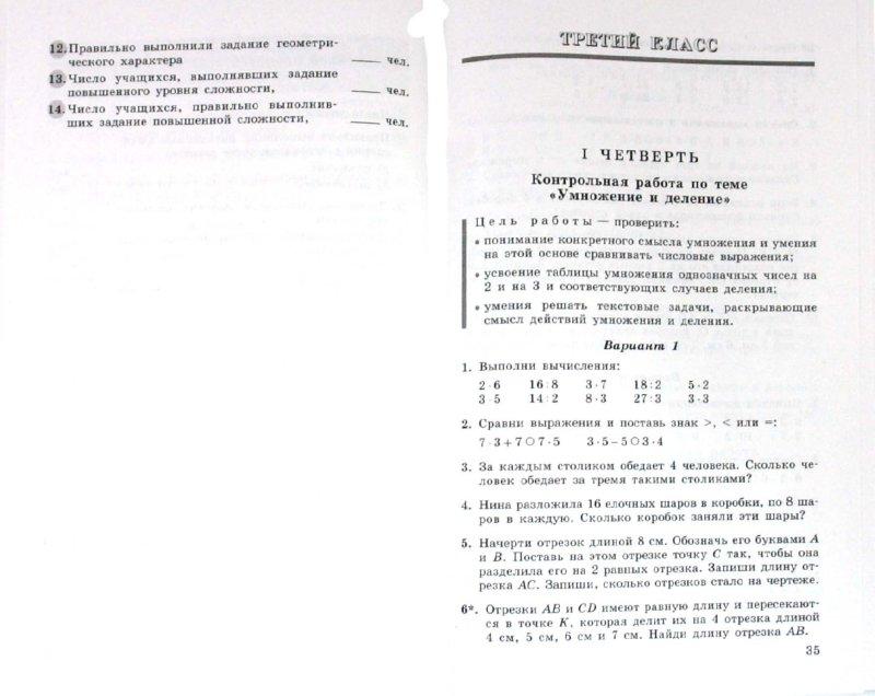 Иллюстрация 1 из 27 для Математика. 1-4 классы. Контрольные работы. Пособие для учителей общеобразовательных учреждений ФГОС - Светлана Волкова | Лабиринт - книги. Источник: Лабиринт