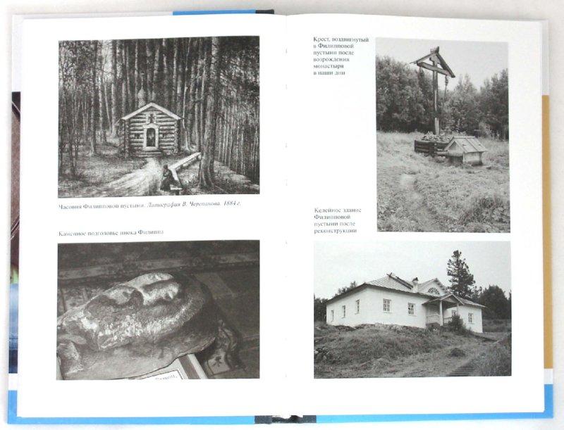 Иллюстрация 1 из 6 для Митрополит Филипп - Дмитрий Володихин   Лабиринт - книги. Источник: Лабиринт